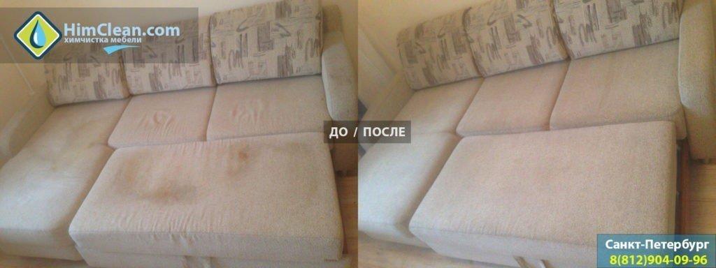 Химчистка (чистка) дивана в Санкт-Петербурге (СПб)