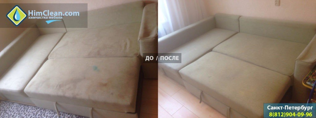 Химчистка обивки дивана из хлопка в СПб