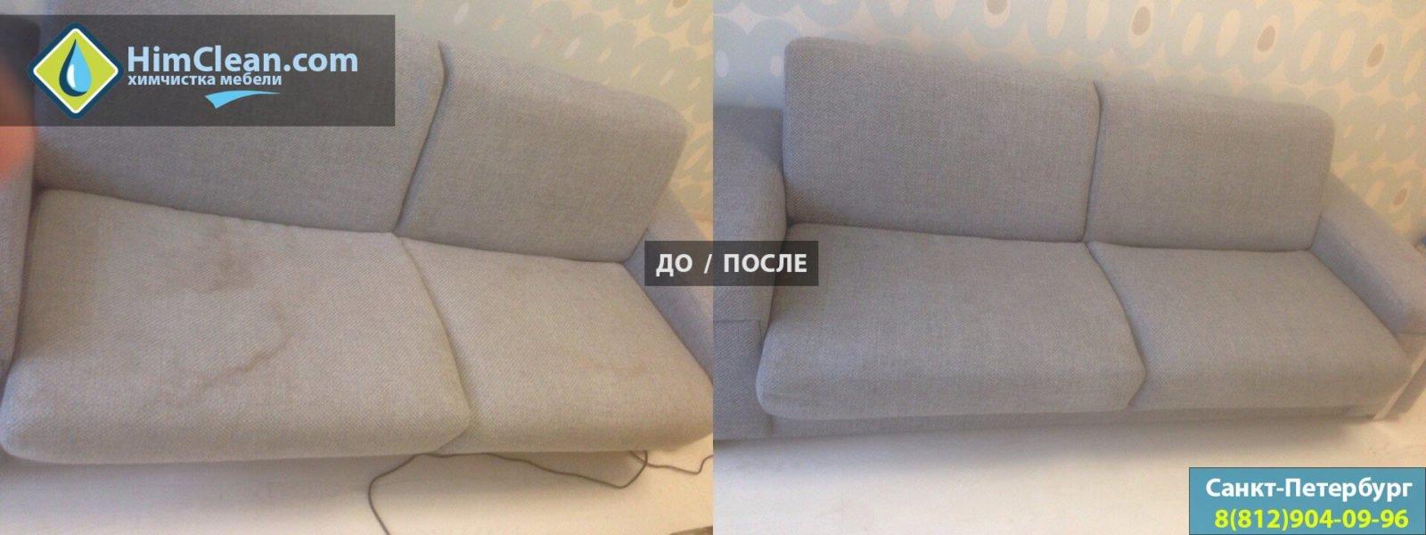 Химчистка полипропиленового дивана из ИКЕИ в СПб