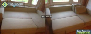 Химчистка синтетической обивки дивана в СПб