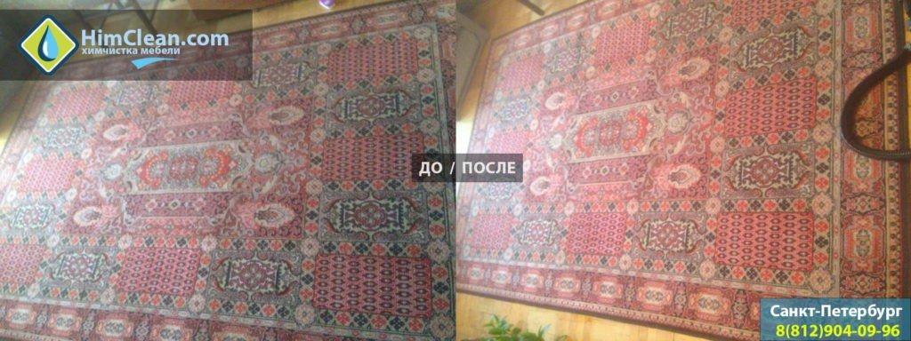 Химчистка шерстяного ковра красного цвета в СПб