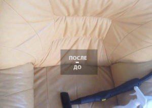 Химчистка бежевого кресла из натуральной кожи