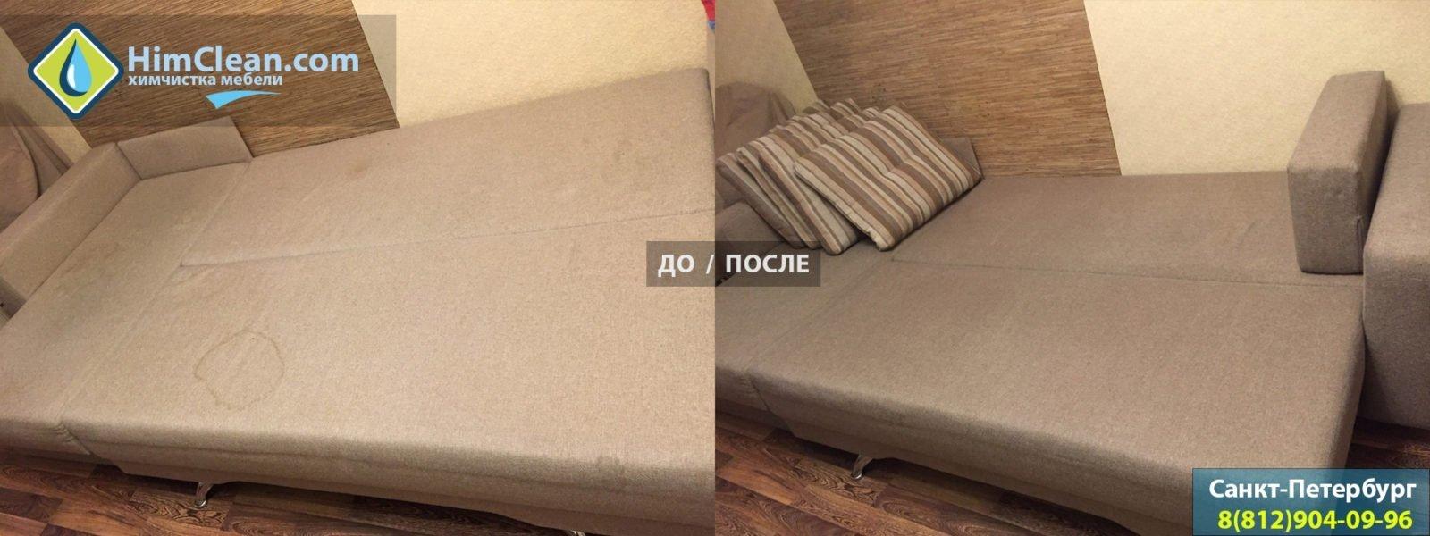 Химчистка модульного, раскладного дивана из синтетики